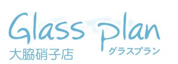 一宮市のガラス交換・修理。取り付け グラスプラン「大脇硝子店」